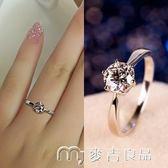 S925純銀戒指女款開活口簡約日韓版求婚模擬鑽戒渡白金學生銀飾品     麥吉良品
