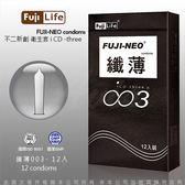 情趣用品保險套 Fuji Neo 不二新創 纖薄 絲柔滑順 003保險套 12入 黑