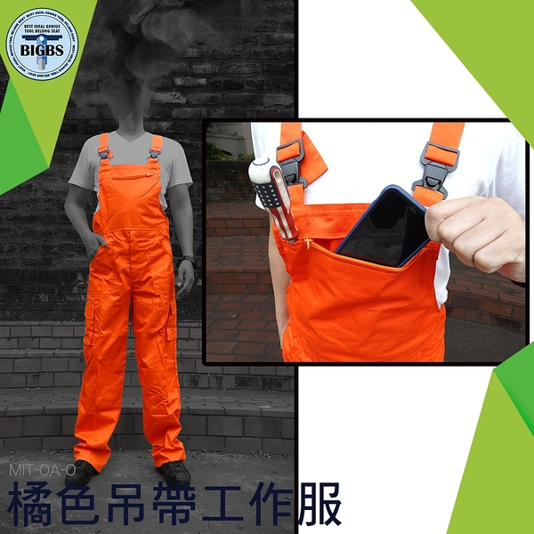 OA-OS 歐美款 防塵工作服 噴漆工作服 工作服 吊帶服 專業技師服 橘色S號 利器五金