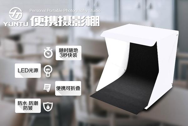 晶豪泰 LED 網拍神器 便攜攝影棚 攜帶式攝影棚 攜帶型 攝影棚 拍攝棚 送2背景布 可用 行動電源