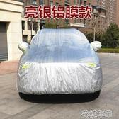 新款汽車車衣專用車罩加厚篷布防曬防雨隔熱防塵遮陽罩子四季外套 花樣年華