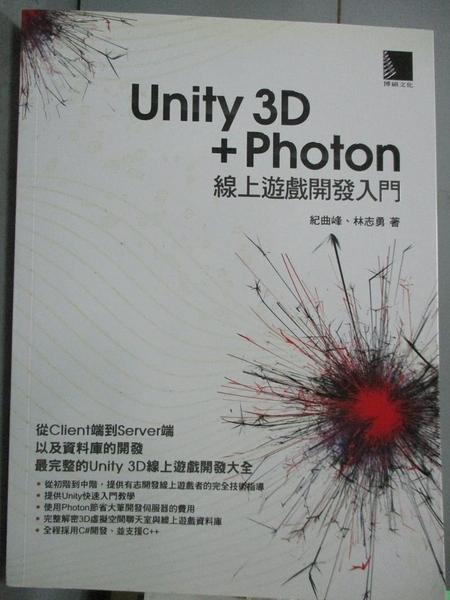【書寶二手書T1/電腦_QIY】Unity 3D + Photon 線上遊戲發入門_紀曲峰、林志勇