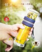 隨身杯雙層玻璃杯茶水分離泡茶杯便攜水瓶過濾【奈良優品】