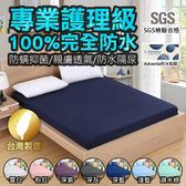 【免運費 防水保潔墊 MIT台灣製造】防汙 雙人床-床包式 保潔墊 床包式保潔墊 床單式保潔墊 床包