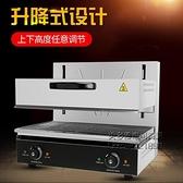升降式電熱面火爐商用電日式底面火燒烤爐曬爐烤架西式面烤箱商用 每日下殺NMS