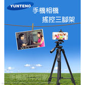【VCT-5208】雲騰 手機/相機/單眼 藍牙遙控自拍架/奇美ABS 鋁合金三角架/專業照相/星軌/水平儀-ZY