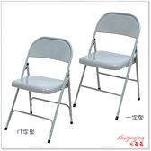 【水晶晶家具/傢俱首選】YT6087-10 講習拍賣會場經典鐵板橋牌椅十張~~雙款可選