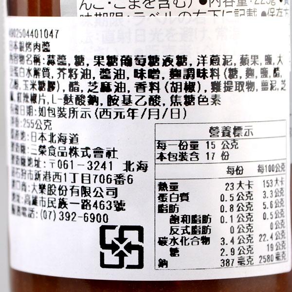 日本銀烤肉醬  255g賞味期限:2020.03.27