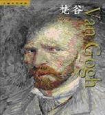 (二手書)梵谷 Van Gogh