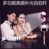 自拍棒 自拍桿拍照神器通用型補光燈蘋果7手機 雙11購物節