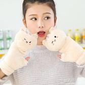 半指手套女可愛卡通冬季保暖新款韓版加絨加厚翻蓋露趾手套 全館免運