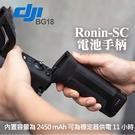 【如影 Ronin-SC 電池手柄】穩定器 DJI 大疆 電池 垂直 手把 combo BG18 原廠配件