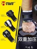 TMT健身護腕男臥推力量舉手套訓練助力帶固定防扭傷手腕運動繃帶交換禮物