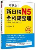 一考就上!新日檢N5全科總整理全新修訂版(附贈MP3 學習光碟)