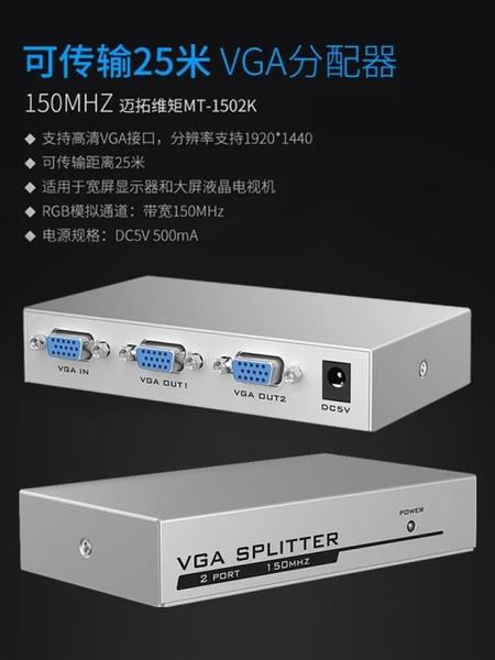 維矩VGA分配器2口一分二1分2 VGA分頻器分屏器一進二出升級版-享家生活館