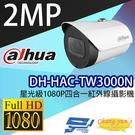 高雄/台南/屏東監視器 DH-HAC-TW3000N 星光級1080P四合一紅外線攝影機 大華dahua