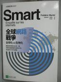 【書寶二手書T8/社會_QEC】全球網路戰爭-全球化vs在地化_弗雷德瑞克.馬泰爾