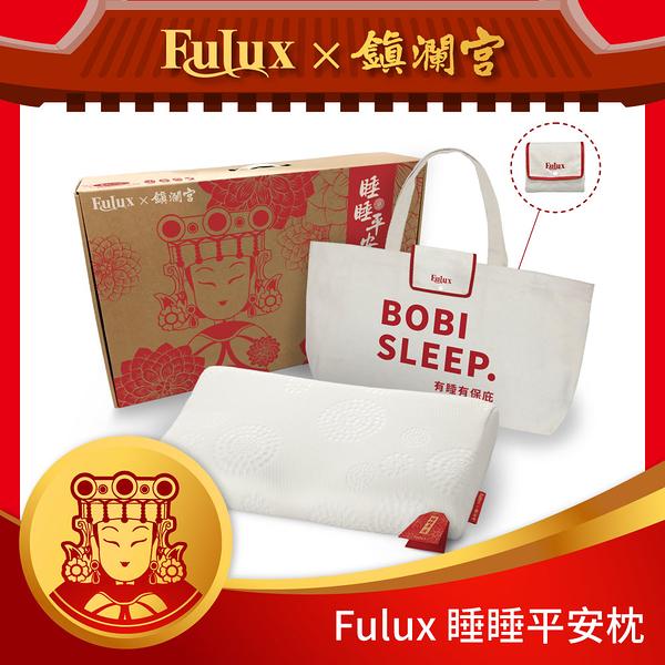 【Fulux弗洛克】大甲媽祖鎮瀾宮聯名款-睡睡平安記憶枕-護頸型(隨枕送Bobi提袋)