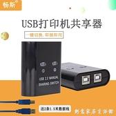 暢斯usb打印機共享器2口手動切換兩臺電腦共享1臺打印機二進一出USB打印 創意家居