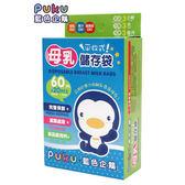 【奇買親子購物網】藍色企鵝 PUKU Petit 母乳儲存袋60ml