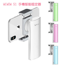 Buy917 【Kamera】 WEWOW S1 手機智能穩定器 彩色繽紛