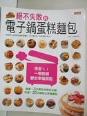 【書寶二手書T1/餐飲_JWE】絕不失敗的電子鍋蛋糕麵包_江端久美子