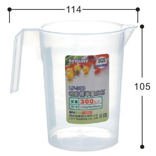 【好市吉居家生活】嚴選聯府KEYWAY~LF-300 名廚標準300CC量水杯 水杯 水壺