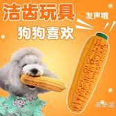 大狗玩具乳膠玉米耐咬發聲磨牙小狗互動玩具泰迪比熊寵物用品