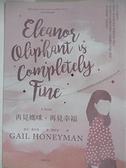 【書寶二手書T7/一般小說_C2I】再見媽咪,再見幸福_蓋兒‧霍尼曼(Gail Honeyman)