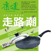《康健雜誌》1年12期 贈 Maluta花崗岩不沾平底鍋31cm