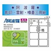 華麗牌阿波羅WL 9208A 彩色影印用自黏標籤紙20 入包