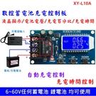 XY-L10A 蓄電池電瓶充電控制模塊 過充保護開關 6-60V [電世界2000-460]