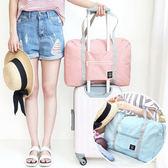 摺疊便攜旅行袋手提女短途輕便待產包袋子衣物收納包拉桿箱行李包 【限時八五折】