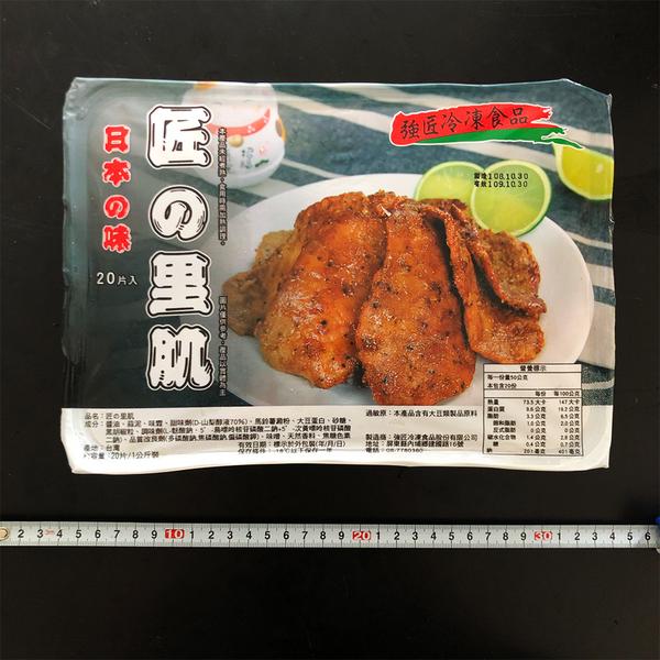 ㊣盅龐水產◇匠の里肌◇重量1kg±5%/盒(20片)◇零$300/盒◇ 軟嫩多汁 早餐豬肉片 歡迎團購