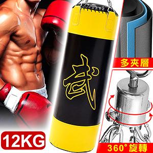 BOXING懸吊式12KG拳擊沙包(已填充+旋轉吊鍊)拳擊袋沙包袋.懸掛12公斤沙袋.拳擊打擊練習器