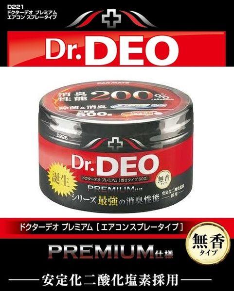 車之嚴選 cars_go 汽車用品【D225】日本CARMATE Dr.DEO 大容量 除菌消臭劑罐 200%加倍消臭 500g