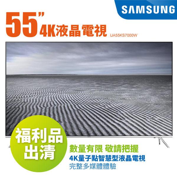 福利品出清 SAMSUNG 三星 55吋4K UHD 四核心連網 平面液晶電視 UA55KS7000W