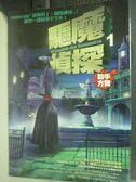 【書寶二手書T4/一般小說_LKJ】驅魔偵探 1: 殺手方舞_艾爾維