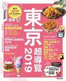 東京超導覽2019