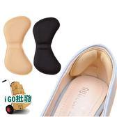 ❖限今日-超取299免運❖4D海綿防磨腳跟貼 防磨貼 後跟貼 防掉鞋跟貼 半碼墊【F0318】