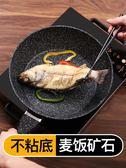 快陽麥飯石平底鍋不粘鍋煎鍋通用牛排鍋煎蛋鍋小電磁爐燃氣灶適用  Cocoa