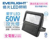EVERLIGHT億光 LED 星宇 50W 6500K 白光 全電壓 IP65 投光燈 _ EV430054