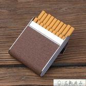 煙盒 20支裝創意不銹鋼超薄煙盒