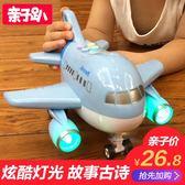 兒童玩具飛機男女孩寶寶玩具3-6周歲慣性滑行仿真音樂小客機模型-大小姐韓風館