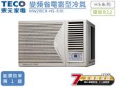↙0利率/免運費↙TECO東元 5-6坪1級省電 HEPA濾網 變頻靜音窗型冷氣-右吹MW28ICR-HS【南霸天電器百貨】
