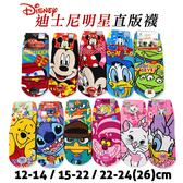 迪士尼 直版襪 台灣製 Disney
