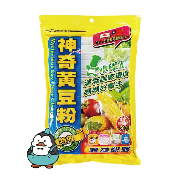 小綠人 神奇黃豆粉600g : 清潔 去油 除汙 環保