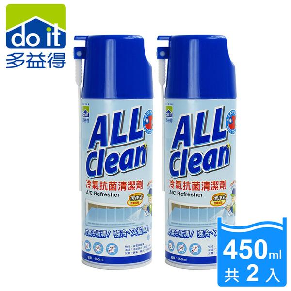多益得 All Clean冷氣抗菌清潔劑 450ml2入組