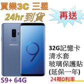 三星 Galaxy S9+ 手機 64G,送 32G記憶卡+清水套+玻璃保護貼+延保一年,24期0利率,samsung G965