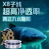 迎中秋全館85折 中西X8魚線主線子線臺釣線日本原裝釣線超強